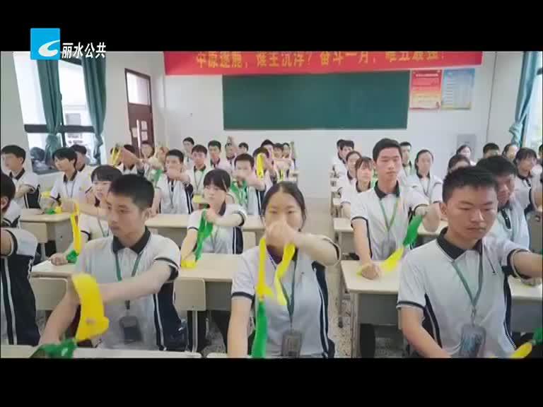 缙云中学首创肩颈部保健操上线