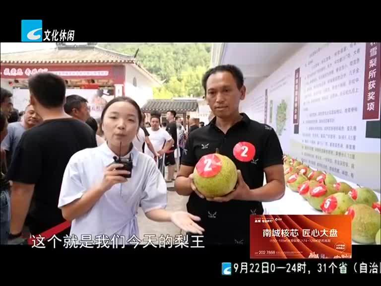 云和雪梨争霸赛 4.95斤巨梨夺冠